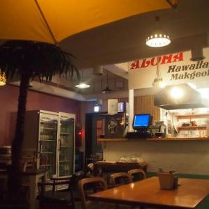 Hawaiian Mak Inside