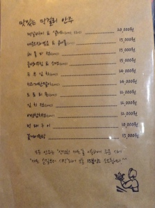 I Am Makgeolli - Menu