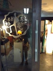 Daehan Soondubu Front Door