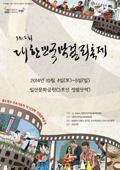 makgeolli festival poster 2014