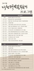 Makgeolli schedule