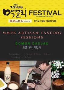 Artisan Tasting - Domun Daejak