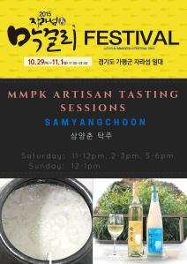 Artisan Tasting - Samyangchoon