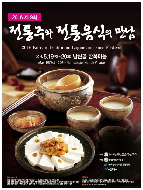 Jeonteongju and food Festival